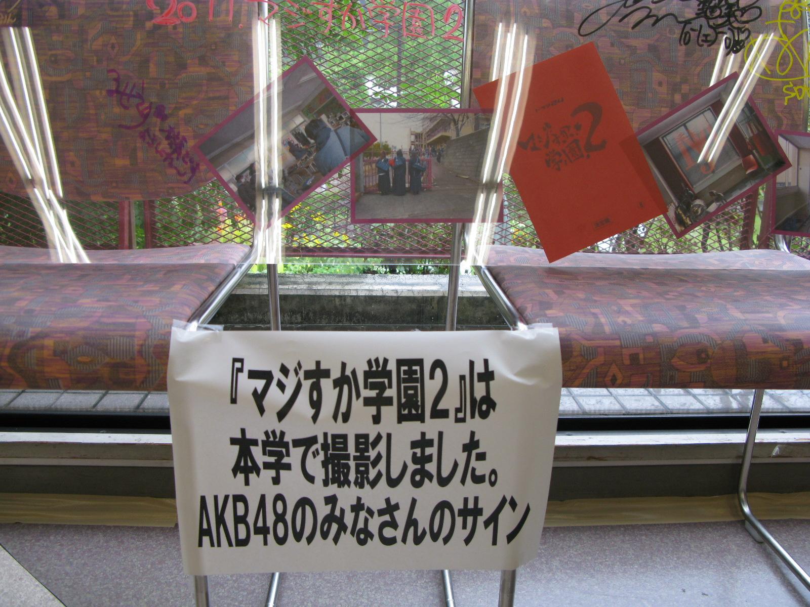 マジすか学園 Akb48 Ske48 マジすか学園の小物の部屋